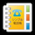 シンプル電話帳 logo