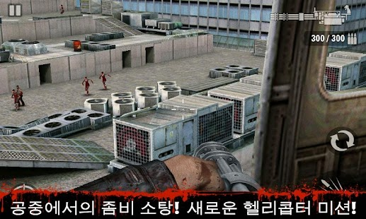 컨트랙트 킬러: 좀비 - screenshot thumbnail