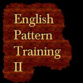 영어패턴훈련-II