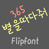 5pickastar ™ Korean Flipfont