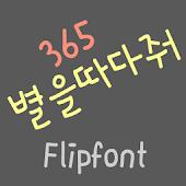 5pickastar ™ Korean Flipfont