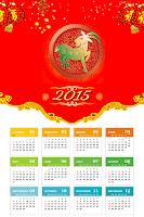 Screenshot of Chinese Calendar