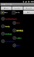 Screenshot of Japanese German Dictionary