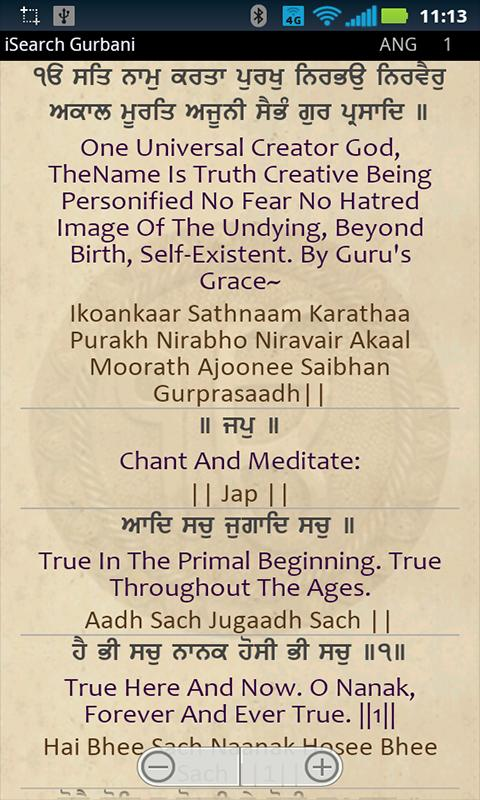 iSearchGurbani - screenshot