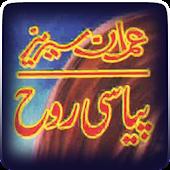 Imran Series:Payasi Rooh