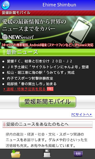 無料新闻Appの日本のニュース|記事Game