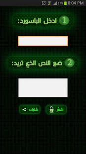 برنامج تشفير الرسائل - screenshot thumbnail