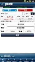 Screenshot of 第一上海全股通(AA)