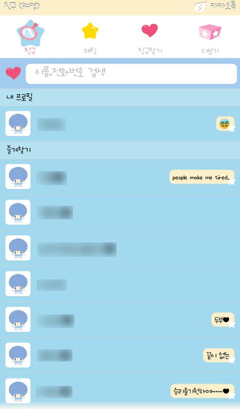 """감자도리 작가의 """"오빠걸 따랑해"""" 카톡 테마 - screenshot"""