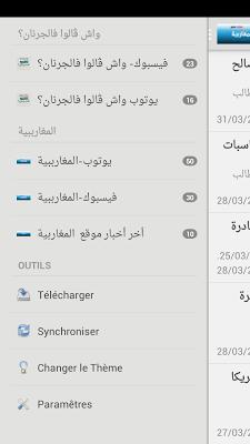 Almagharibia-المغاربية - screenshot