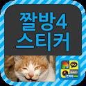 짤방4 스티커팩 icon