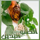 العلاج وفوائد الاغذية والاعشاب