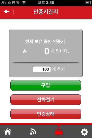 免費商業App|금영 스마트 인증|阿達玩APP