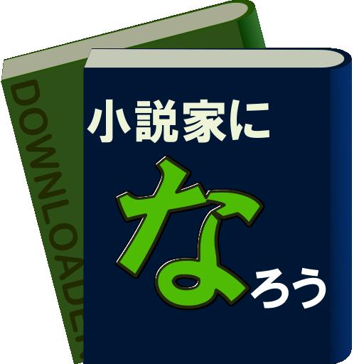 书籍の小説家になろうダウンローダー LOGO-記事Game