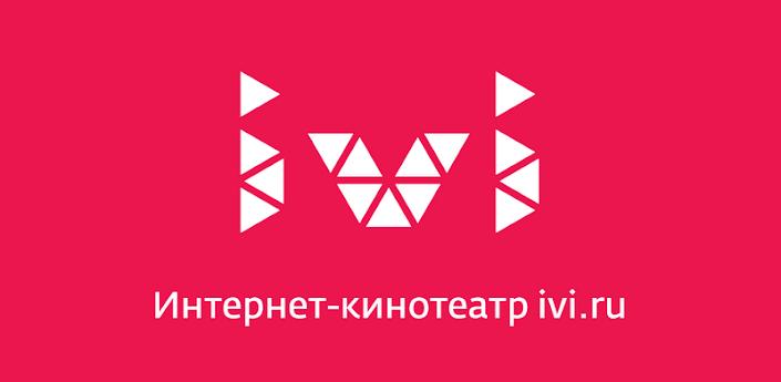 ivi.ru - кинотеатр для Android, смотрите фильмы онлайн