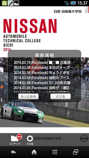 日産愛知自動車大学校スクールアプリ