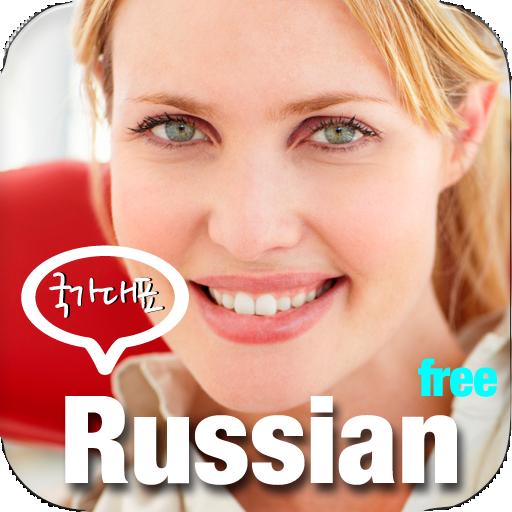 국가대표 러시아어 완전 첫걸음 (프리버전) LOGO-APP點子