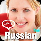 국가대표 러시아어 완전 첫걸음 (프리버전)