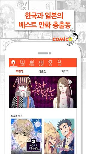 코미코 comico - 웹툰 만화