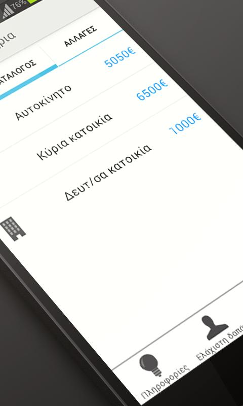 Τεκμήρια - screenshot