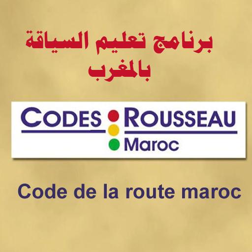 Code de la route maroc 商業 App LOGO-硬是要APP