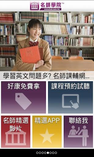 升學課程免費看