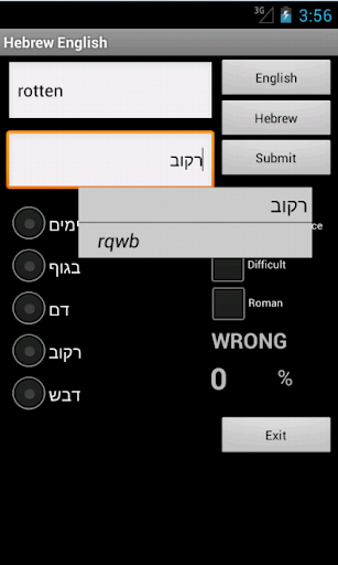 Learn English Hebrew