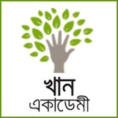 Khan Academy Bangla