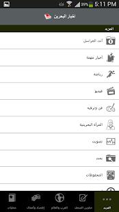 اخبار البحرين | محلية وعالمية - screenshot thumbnail