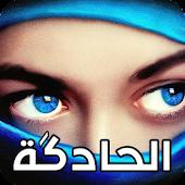 الحادكة|Elhadga
