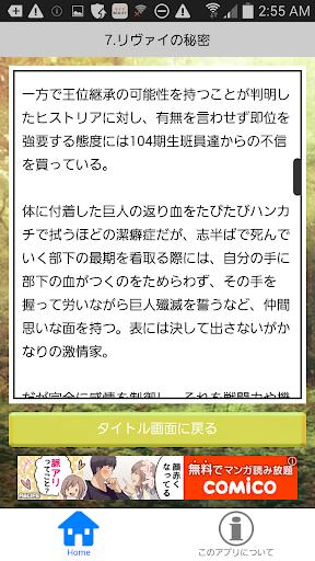 【免費娛樂App】マンガ大百科 for 進撃の巨人-APP點子