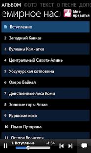 Гринпис - Всемирное наследие - screenshot thumbnail