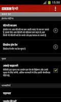 Screenshot of BBC Hindi