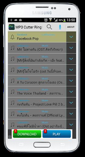 MP3 Cutter рингтон український