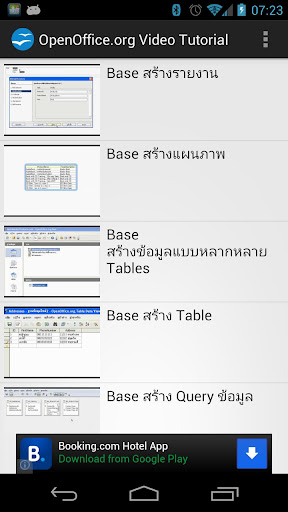 OpenOffice.org Tutorial
