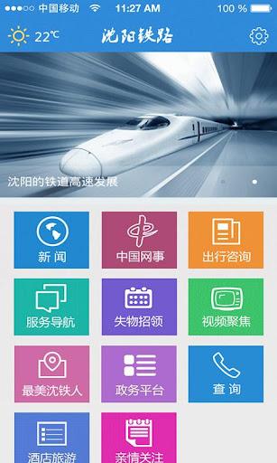 玩旅遊App|沈阳铁路免費|APP試玩