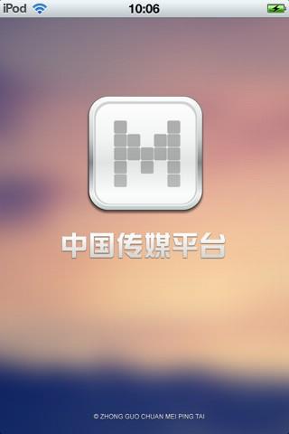 中国传媒平台