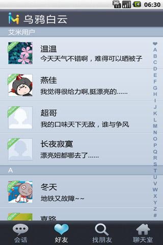 艾米视频聊天软件(imichat) - screenshot