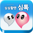 Simtalk (free chat) icon