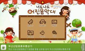 Screenshot of 너도나도 어린음악대! (다양한 악기 연주)