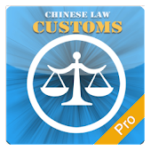 (Chinese Laws) Customs Law
