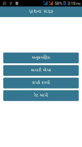 Prathana Audio