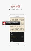 Screenshot of 网易云阅读-书籍 新闻 杂志 漫画一站阅读