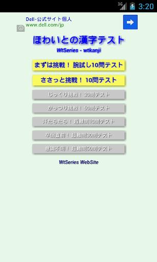 ほわいとの漢字テスト WtKanji