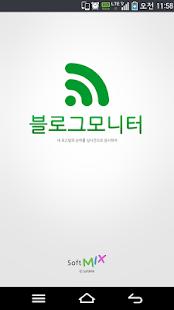 블로그 모니터 네이버 포스팅 순위 확인
