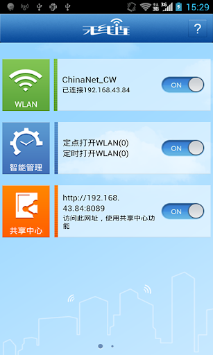 WiFi无线连