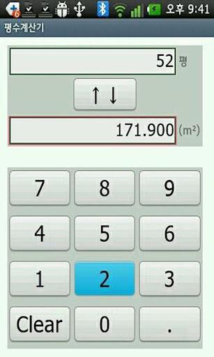 種植面積計算器