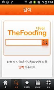 더푸딩(배달,맛집,주변상가 검색) - screenshot thumbnail