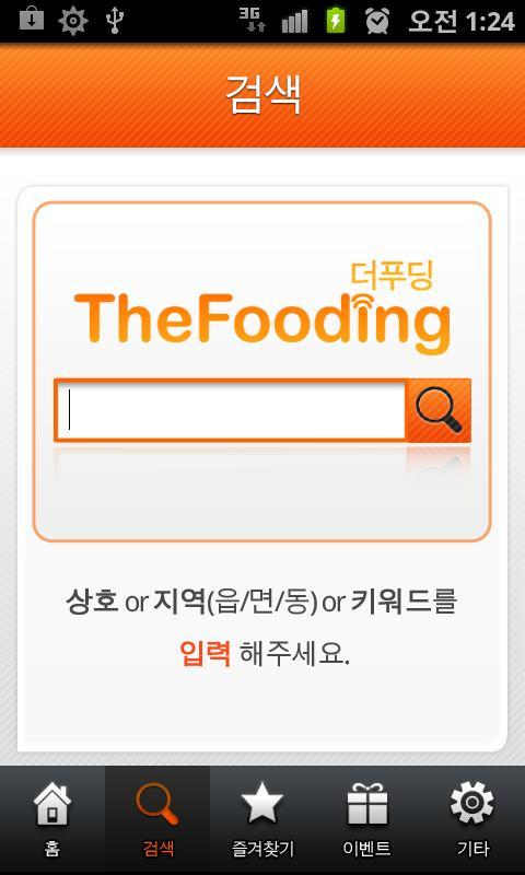더푸딩(배달,맛집,주변상가 검색) - screenshot