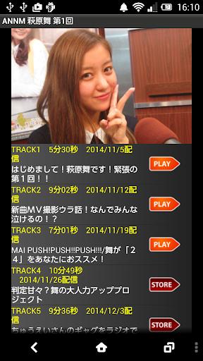萩原舞のオールナイトニッポンモバイル 第1回